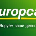 Europcar в Турции — будьте осторожны!