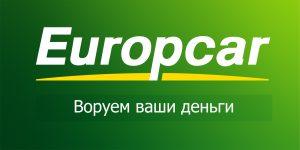 europcar в турции воры и мошенники